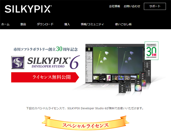 「SILKYPIX Developer Studio 6」のレビュー 1
