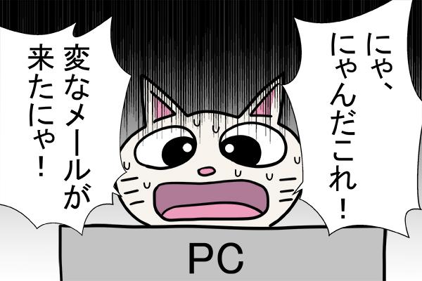 「恐怖の迷惑メールが届いた!」猫のゴマ絵日記 1