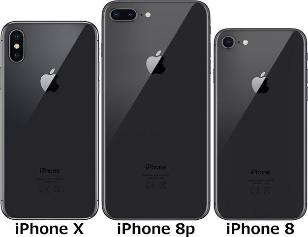 「iPhone X」と「iPhone 8 Plus」と「iPhone 8」 2
