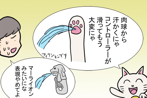 「汗をかく場所」猫のゴマ絵日記 4