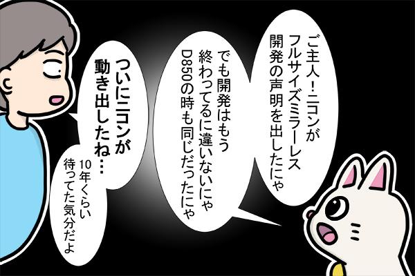 「ニコンからフルサイズミラーレスが来るよ!」猫のゴマ絵日記 1