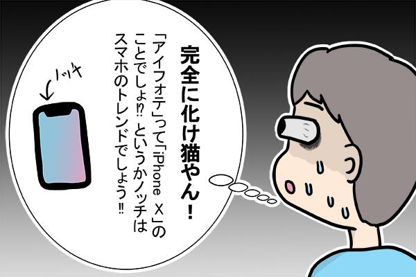 「スマホデザインのトレンドを取り入れる」猫のゴマ絵日記 3