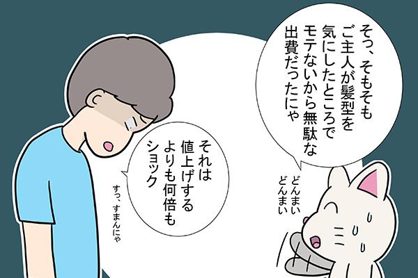 「1000円カット終了にビックリ」猫のゴマ絵日記 4