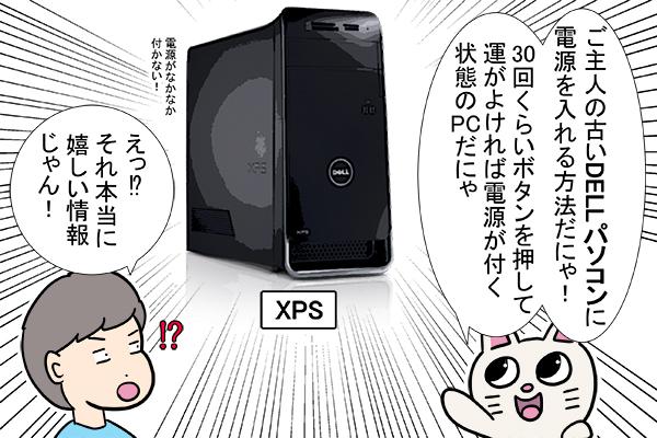 「電源が入りにくいPC(パソコン)を一発起動する方法」猫のゴマ絵日記 2