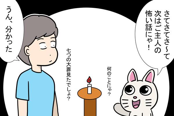 「幽霊より怖いものは…」猫のゴマ絵日記 1