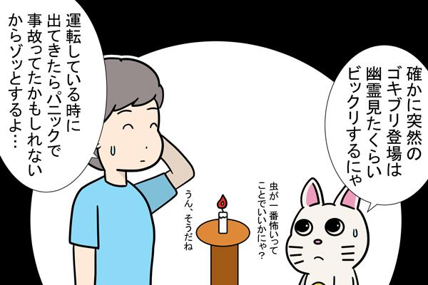 「幽霊より怖いものは…」猫のゴマ絵日記 4