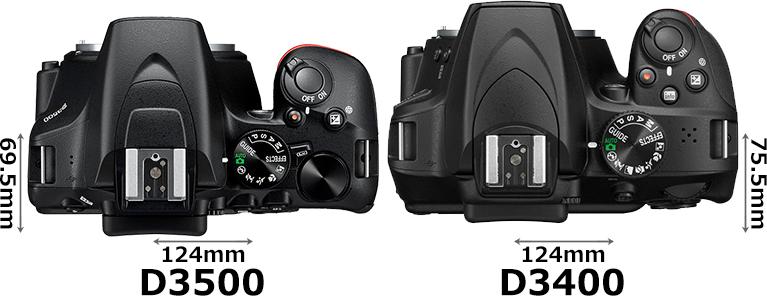 「D3500」と「D3400」 3
