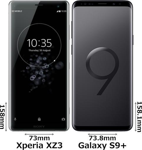 「Xperia XZ3」と「Galaxy S9+」 1
