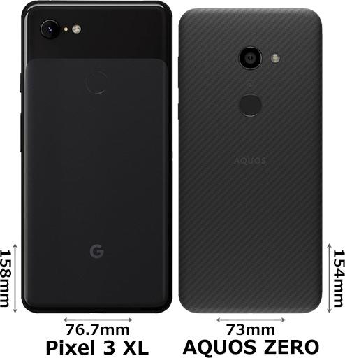 「Google Pixel 3 XL」と「AQUOS zero」 2