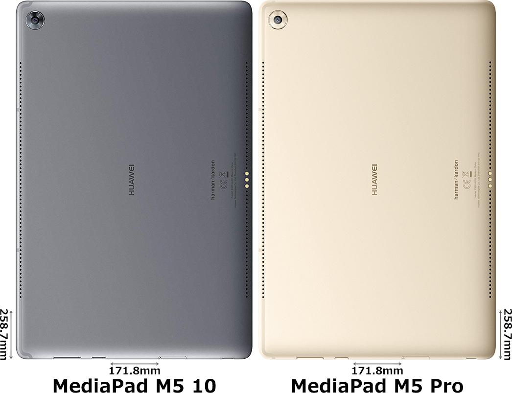 「MediaPad M5 10」と「MediaPad M5 Pro」 2