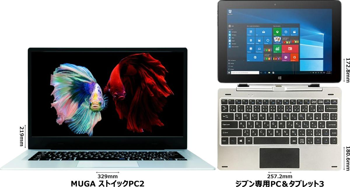 「MUGA ストイックPC2」と「ジブン専用PC&タブレット3」 1