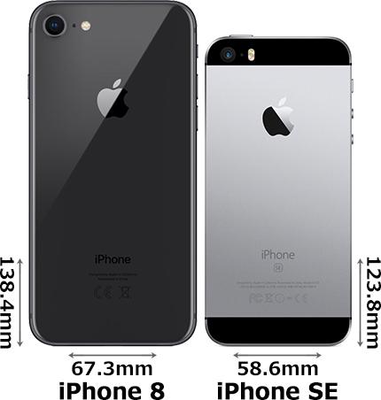 「iPhone 8」と「iPhone SE」 2