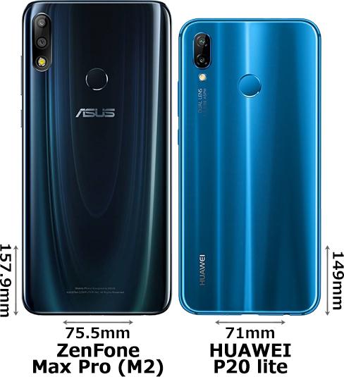 「ZenFone Max Pro (M2)」と「HUAWEI P20 lite」 2