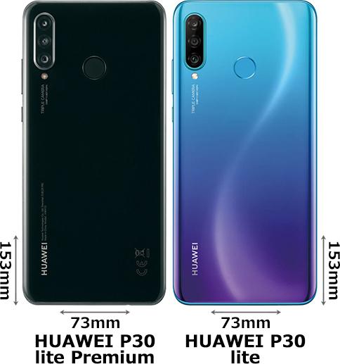 「HUAWEI P30 lite Premium」と「HUAWEI P30 lite」 2
