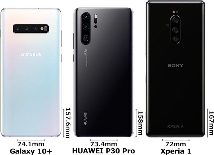 「Galaxy S10+」と「HUAWEI P30 Pro」と「Xperia 1」 2