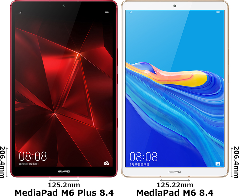 「MediaPad M6 Plus (高能版) 8.4インチ」と「MediaPad M6 8.4インチ」 1
