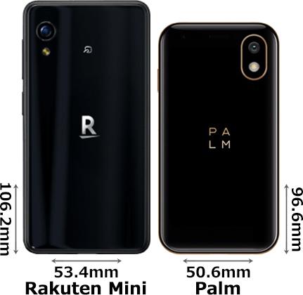 「Rakuten Mini」と「Palm Phone」 2