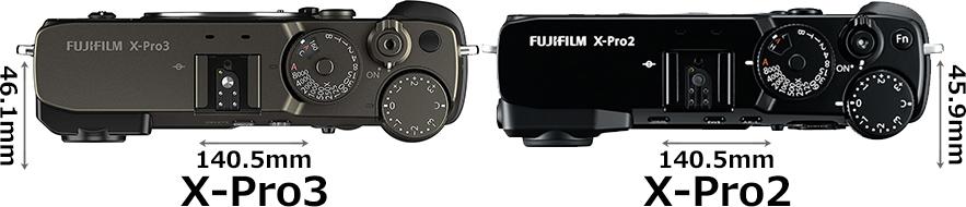 「FUJIFILM X-Pro3」と「FUJIFILM X-Pro2」 3