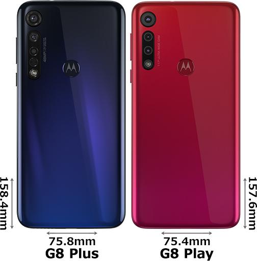 「Moto G8 Plus」と「Moto G8 Play」 2