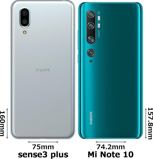 「AQUOS sense3 plus」と「Xiaomi Mi Note 10」 2