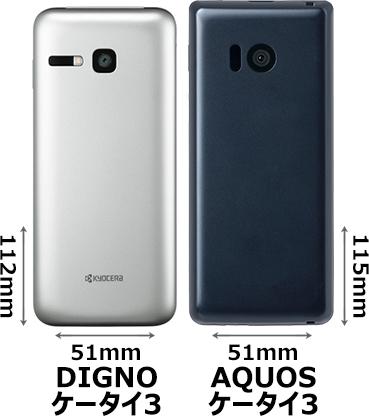 「DIGNO ケータイ3」と「AQUOS ケータイ3」 3
