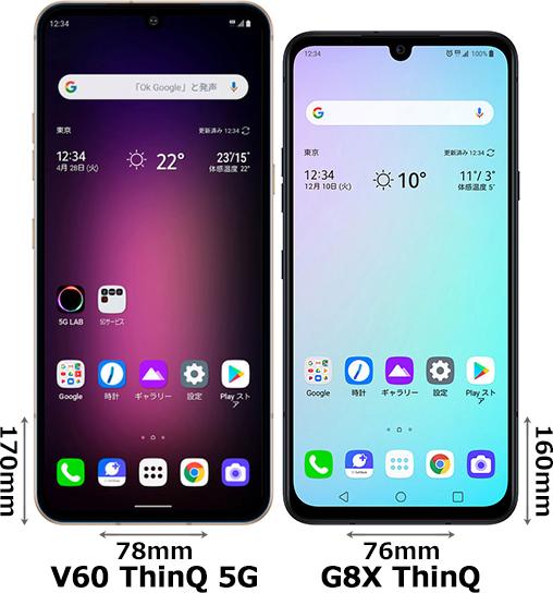 「LG V60 ThinQ 5G」と「LG G8X ThinQ」 1