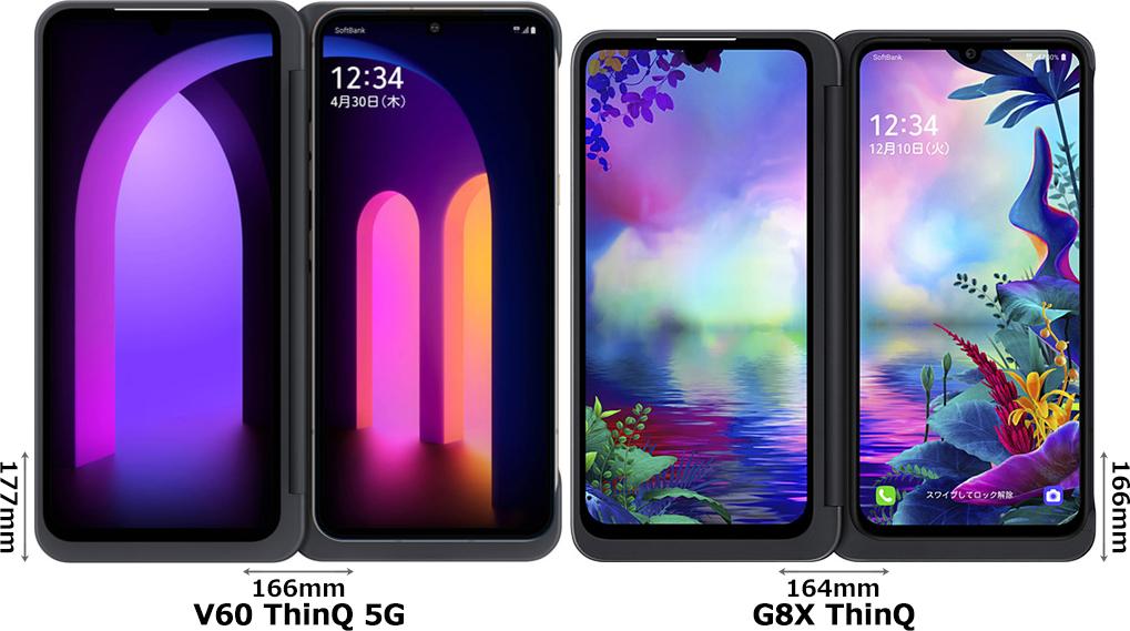 「LG V60 ThinQ 5G」と「LG G8X ThinQ」 4