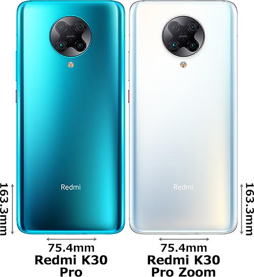 「Redmi K30 Pro」と「Redmi K30 Pro Zoom」 2