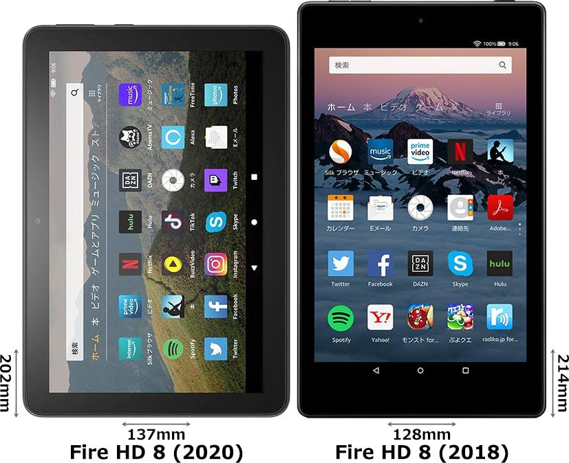 「Fire HD 8 (2020)」と「Fire HD 8 (2018)」 1