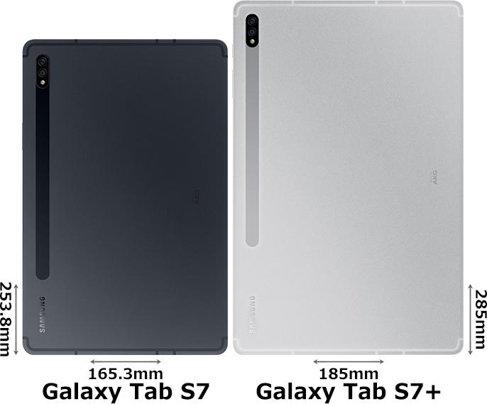 「Galaxy Tab S7」と「Galaxy Tab S7+」 2