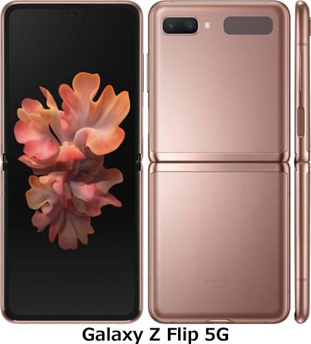 「Galaxy Z Flip 5G」の正面と背面と側面