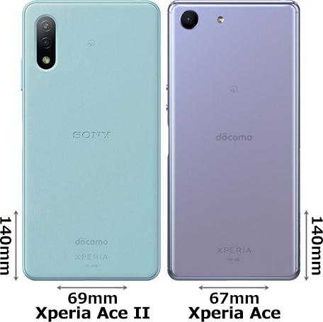 「Xperia Ace II」と「Xperia Ace」 2