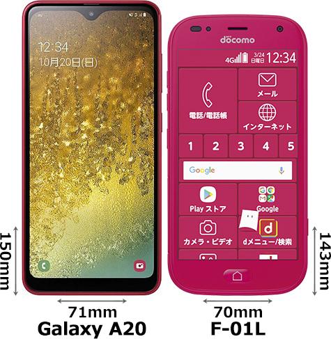 「Galaxy A20」と「らくらくスマートフォン me (F-01L)」 1