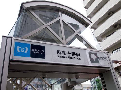 麻布十番駅の高画質画像