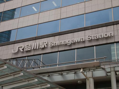 品川駅 12の高画質画像