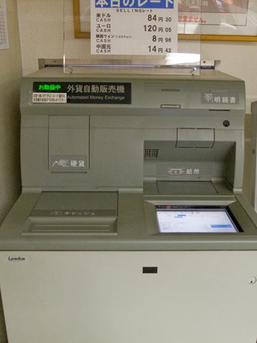 外貨自動販売機の高画質画像