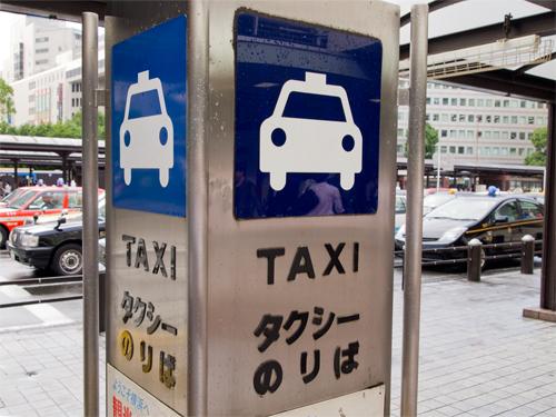 タクシーのりばの高画質画像