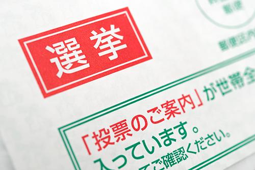 選挙の投票用紙 2の高画質画像