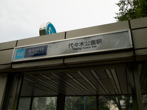 代々木公園駅の高画質画像