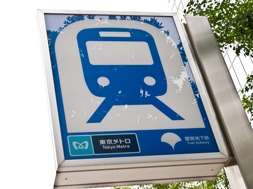 東京メトロの高画質画像