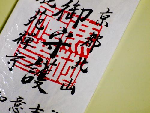 金閣寺のお守りの高画質画像