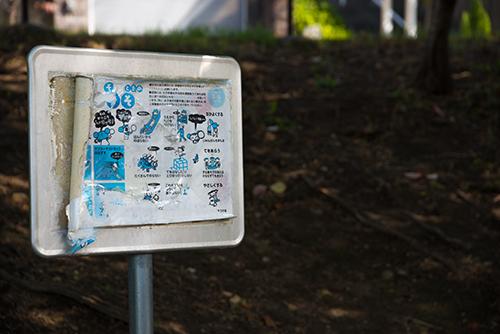 公園の看板の高画質画像
