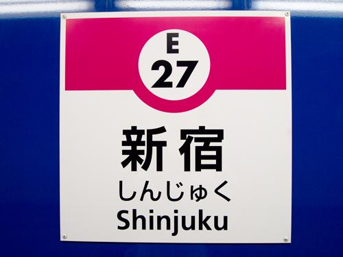 大江戸線、新宿駅の高画質画像