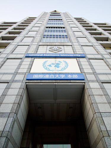 国際連合大学の高画質画像