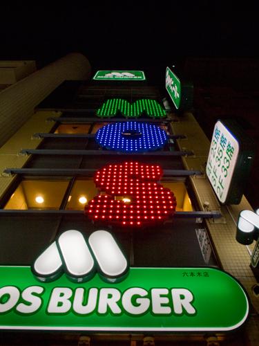 ハンバーガー屋の高画質画像
