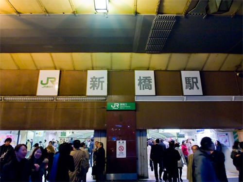 新橋駅 2の高画質画像