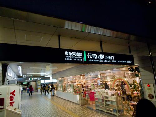 代官山駅東急東横線の高画質画像
