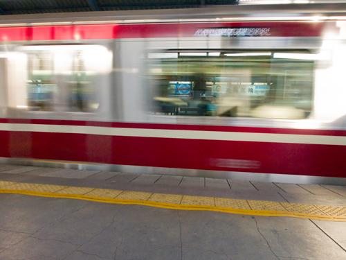 京急電車平和島駅の高画質画像