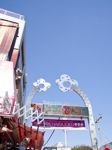 原宿、竹下通りの高画質画像