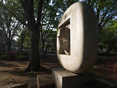 大蔵公園のオブジェクトの高画質画像